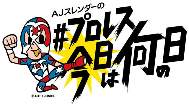 【#プロレス今日は何の日】1991年4・30 新日本両国国技館 獣神サンダー・ライガーvs保永昇男