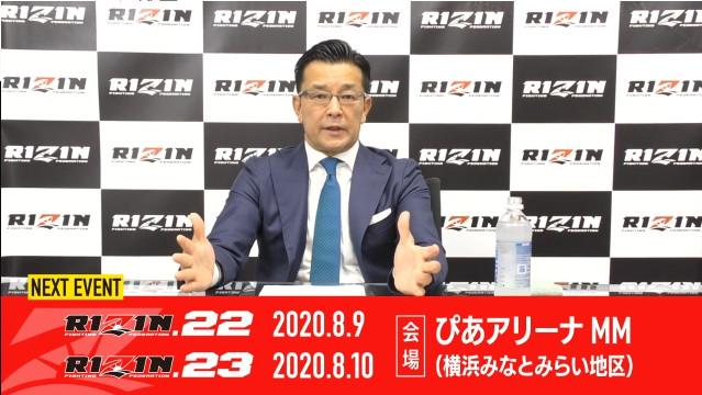格闘技イベント『RIZIN』が横浜で8・9&10に開催決定!クラウドファンディング2000万円コースで『世界に一本しかないRIZINベルト』が手に入る!