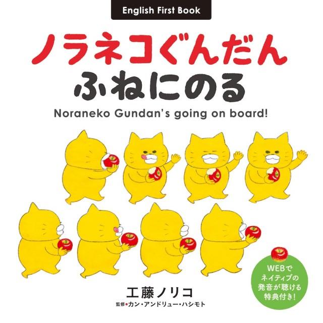 ノラネコぐんだんの新刊が2冊同時に発売!東京メトロもジャックするニャ