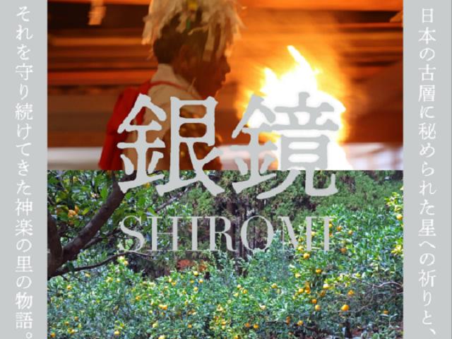 映画『銀鏡 SHIROMI』星と大地をつなぐ神楽の里の物語 制作&上映プロジェクト!いよいよ大詰め