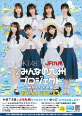 【HKT48×JR九州】「もっと!みんなの九州プロジェクト」実施