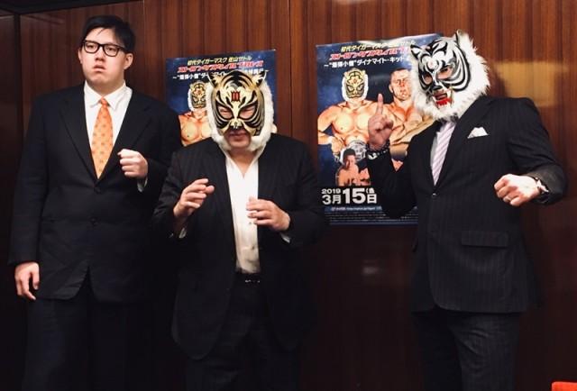【リアルジャパン】3.15(金)後楽園ホール 初代タイガーマスクがダイナマイト・キッド追悼試合を開催!S・タイガーがデイビーボーイ・スミスJrとタッグ結成!(4代目)タイガーマスクも参戦!