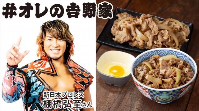 【新日本】棚橋弘至、#オレの吉野家『オレの体は吉野家でできている』