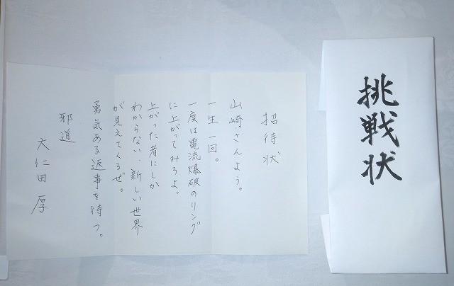 【プロレスコラム】「UWFvs邪道・大仁田 31年戦争の今」