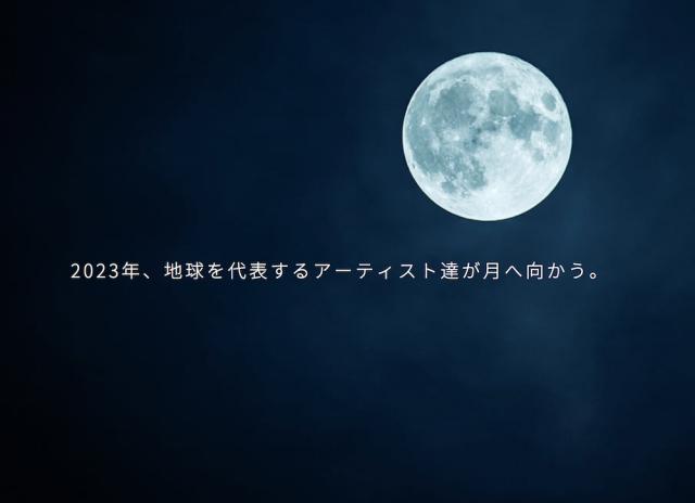 前澤友作氏、8名を月周回へ招待するアート・プロジェクト