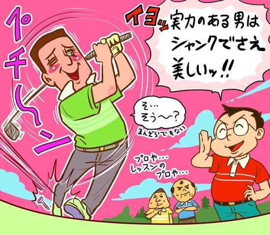 【木村和久連載】ゴルフ人口が減るなか、レッスンプロが生き残る道は?