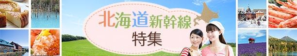 北海道新幹線特集