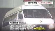 東京・吉祥寺 7人重軽傷、暴走の男「パニックになった」