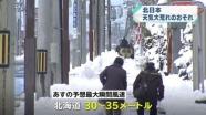 北日本、天気大荒れのおそれ