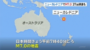ニューカレドニアでM7.0の地震
