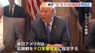 """トランプ大統領、北朝鮮をテロ支援国家に""""再指定"""""""