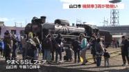 山口市でSLフェア、「D51」など機関車3両が勢揃い