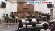 沖縄女性殺害、元米軍属に無期懲役を求刑