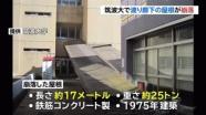 つくば市 筑波大キャンパス、渡り廊下の屋根が崩落