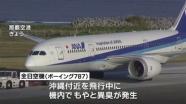 バンコク行きANA機、機内でもやと異臭で緊急着陸