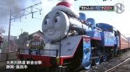 きかんしゃトーマスがサンタに、大井川鉄道でクリスマス特別運行
