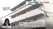 札幌23歳女性殺害、浴室で殺害か