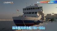 網走で流氷観光砕氷船「おーろら」の運航開始