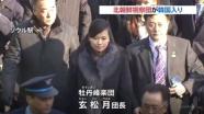 北朝鮮視察団が韓国入り