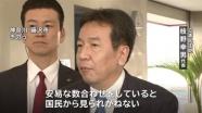 立民・枝野代表、改めて「統一会派結成は困難」