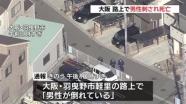 大阪・羽曳野市の路上で男性刺され死亡、殺人で捜査
