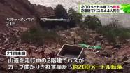 ペルーで2階建てバスが崖から転落、44人死亡