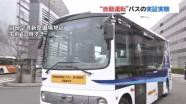 """""""自動運転""""バス、羽田空港周辺の公道で実証実験"""