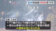 栃木・塩谷町で住宅全焼、焼け跡から男性の遺体