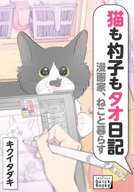 猫あるあるなエピソードが満載!マンガ家と飼い猫の日常を描いた「猫も杓子もタオ日記」