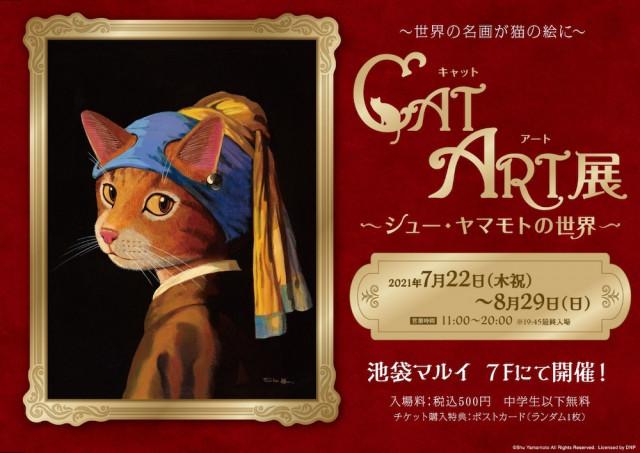 池袋マルイ最後のイベントは、名画をオマージュした「猫の絵画展」スタンプラリーも開催中