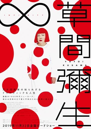 草間彌生・生誕の地、地元の熱い声を受けて長野県松本市にある、全映画館公開決定!