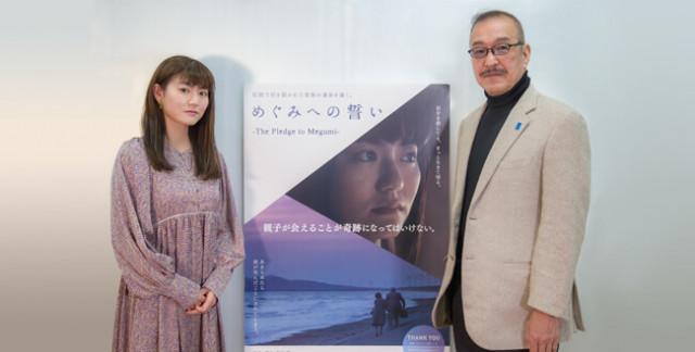 横田めぐみさん役 菜月さん「何か行動を起こしていく必要がある」