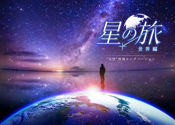 """「星の旅 ー世界編ー """"天空"""" 特別ロングバージョン」上映"""