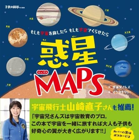 「休みは火星へ行く?」そんな将来の為の絵本が刊行