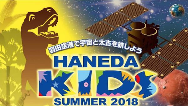 羽田空港、宇宙と恐竜をテーマにした2つのイベントを開催