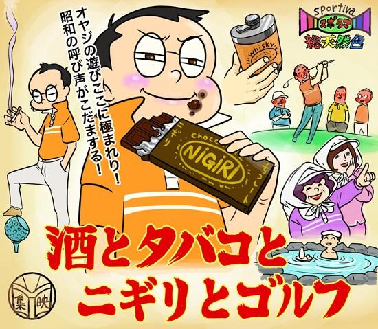 【木村和久連載】酒とタバコとニギリ。日本のゴルフ文化のルーツに迫る