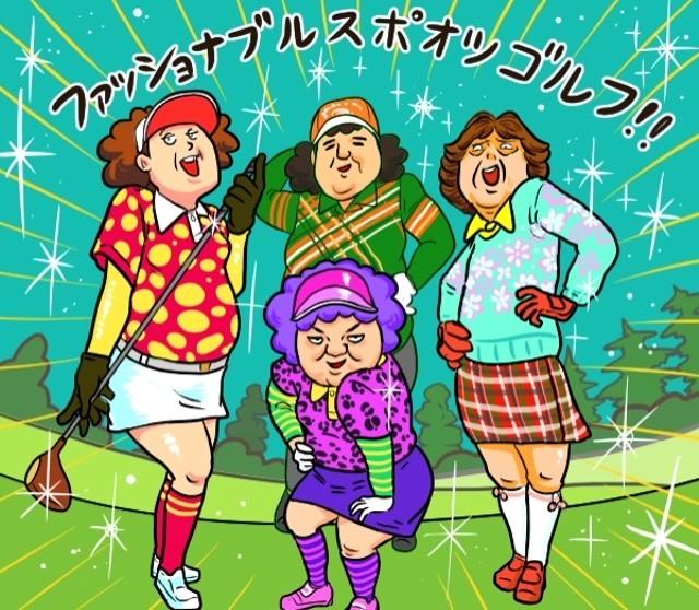 【木村和久連載】今どき「ハマトラ」?ここが変だよゴルフウェア