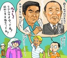 【木村和久連載】元首相・田中角栄生誕100年に想う、我がゴルフ人生