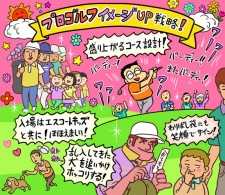 【木村和久連載】男子ツアー盛況への道をあの「通販会社社長」に学ぶ
