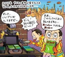 【木村和久連載】タイガー効果は?ツアープロとゴルフ雑誌の関係性