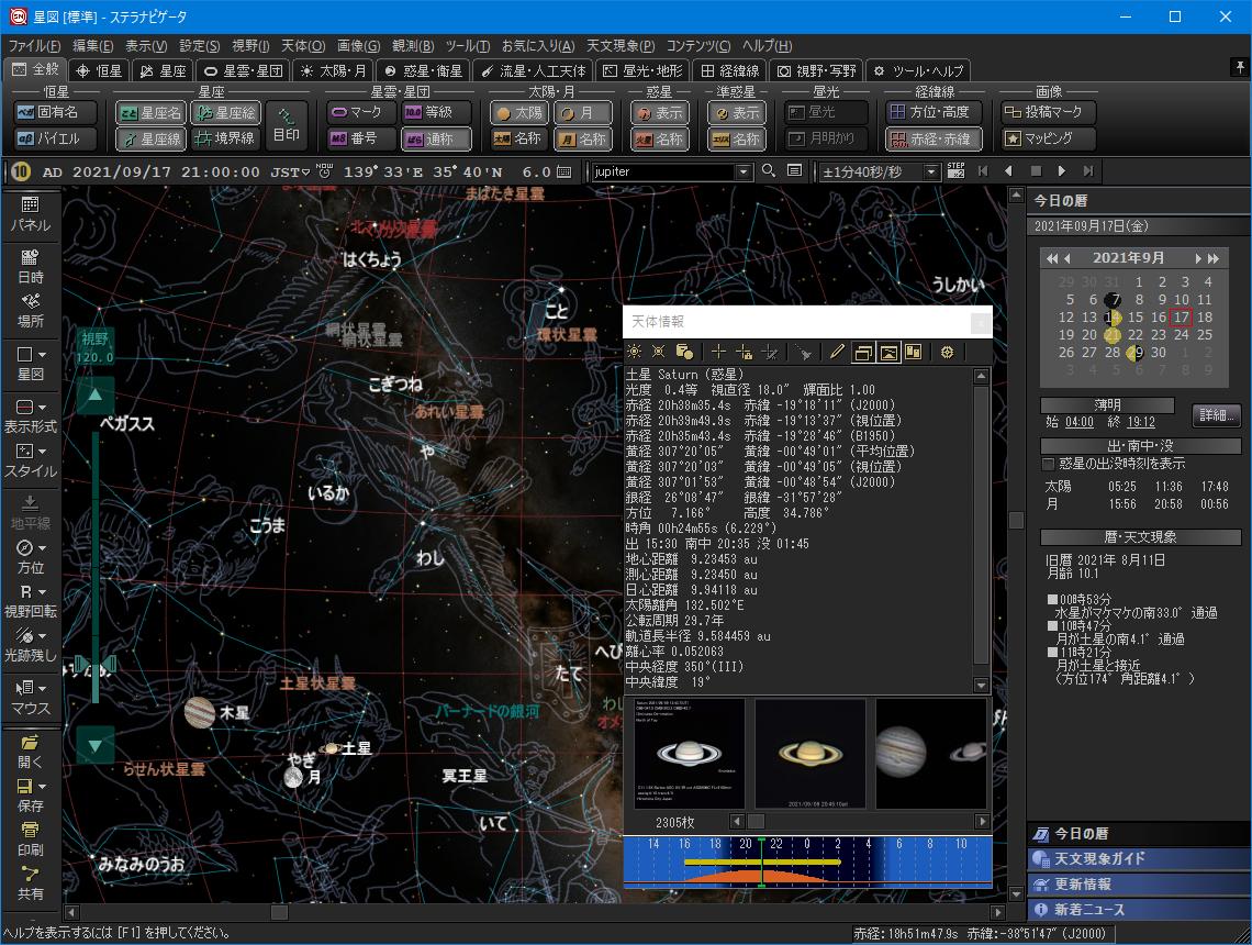 ステラナビゲータ11による星図