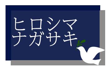 ヒロシマとナガサキ