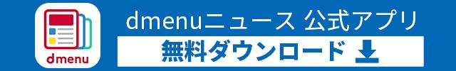 dmenu ニュース公式アプリ無料ダウンロードページへ