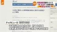 "「Zaif」でトラブル、仮想通貨一時""0円で売買可能に"""