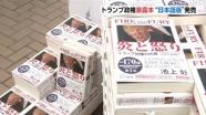 """トランプ政権暴露本""""日本語版""""発売、書店に「トランプタワー」"""